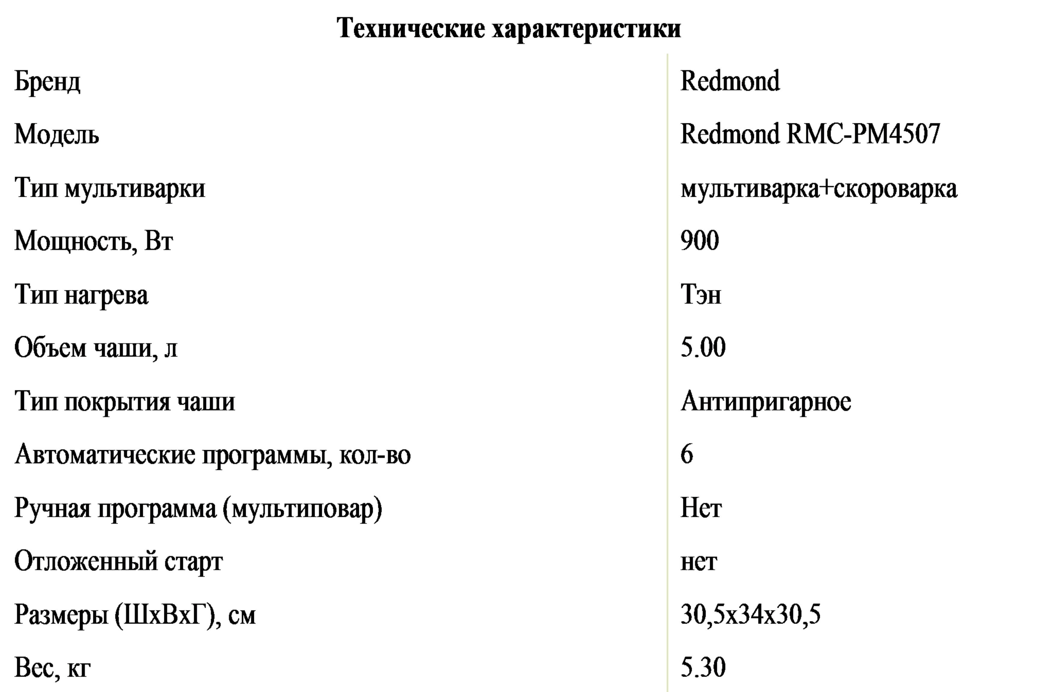 инструкция мультиварка redmond rmc-pм4506