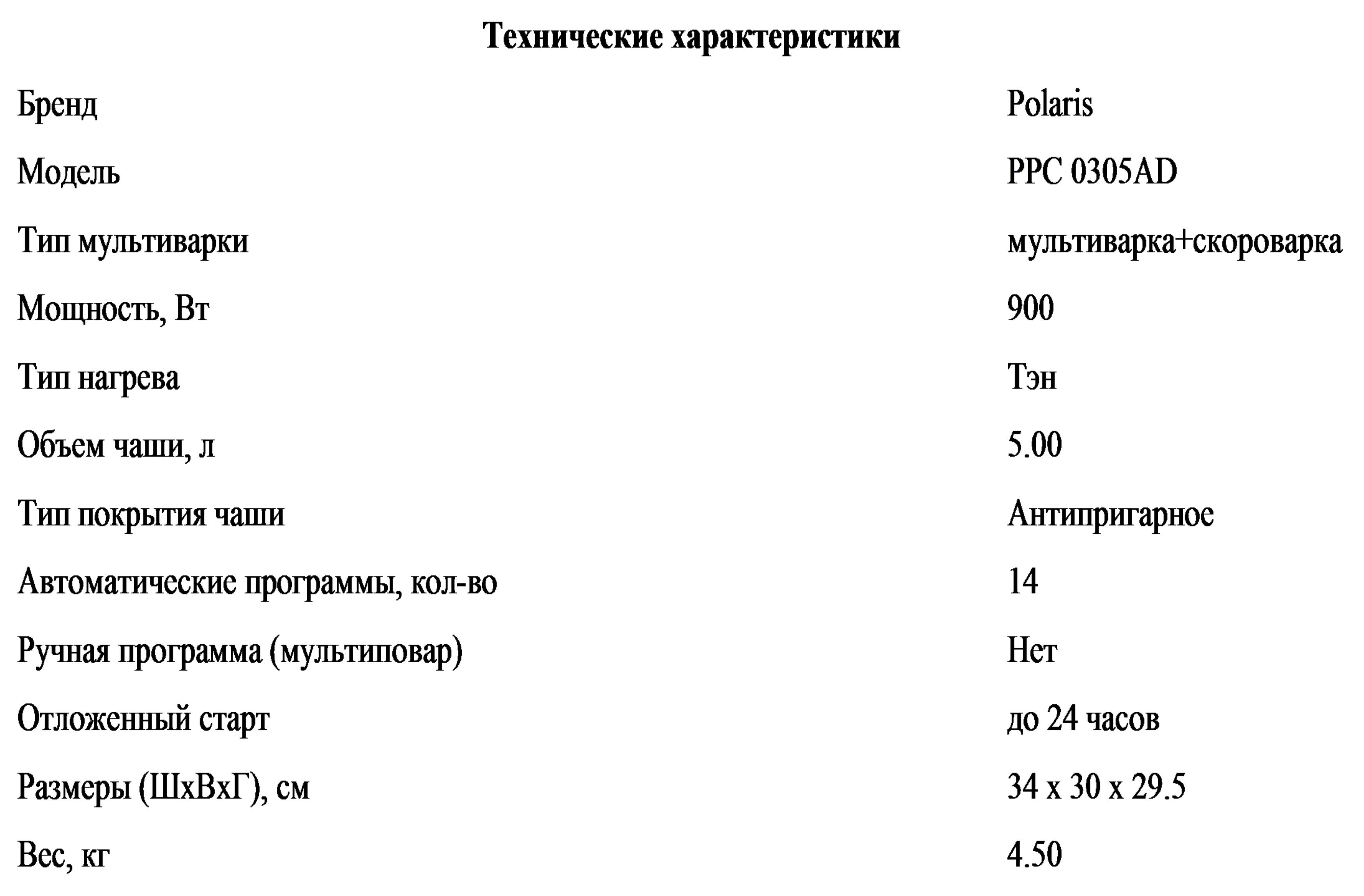 инструкция к мультиварке поларис 0511 ad